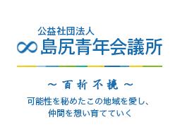 公益社団法人島尻青年会議所