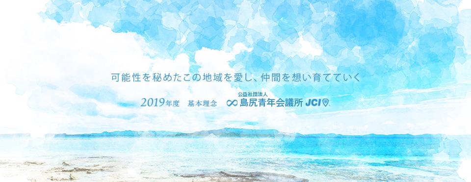 JC 公益社団法人 島尻青年会議所