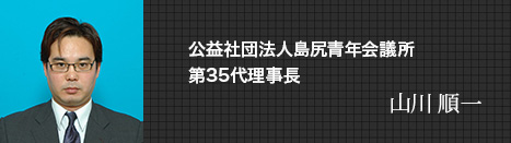 JC 島尻青年会議所 第35代 理事長 山川 順一