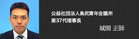 JC 島尻青年会議所 第37代 理事長 城間 正師