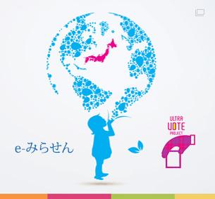 「e-みらせん」 選挙・マニフェスト検証・公開討論会 日本の未来選択委員会 日本青年会議所