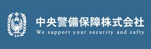 賛助会員企業 中央警備保障株式会社様