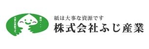 賛助会員企業 株式会社ふじ産業様