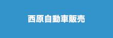 賛助会員企業 西原自動車販売株式会社様