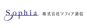 賛助会員企業 株式会社ソフィア通信様