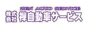 賛助会員企業 株式会社禅自動車サービス様
