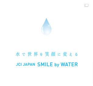 JCI JAPAN SMILE By WATER | 水で世界を笑顔に変える