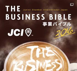 日本青年会議所アワードライブラリー2016