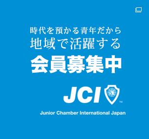 JCI会員募集中
