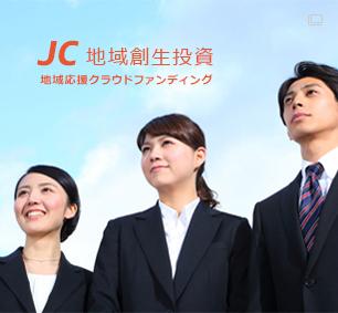 JC地域創生投資(クラウドファンディング)