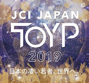 JCI JAPAN TOYP 2019