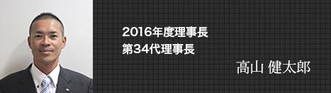 JC 島尻青年会議所 第34代 理事長 高山 健太郎