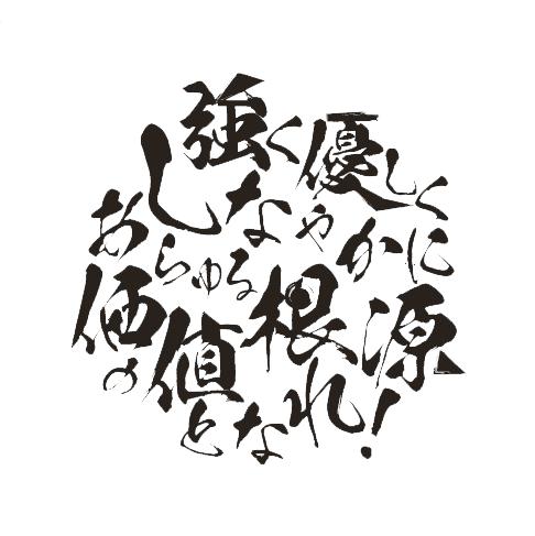 強く優しくしなやかにあらゆる価値の根源となれ! 公益社団法人 日本青年会議所 2016年度 第65代会頭 山本 樹育